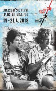 הסרט הנבחר על תל אביב | מציצים