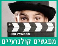 מפגשים קולנועיים