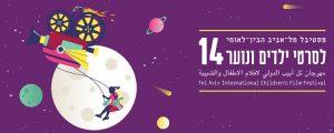 פסטיבל לסרטי ילדים ונוער