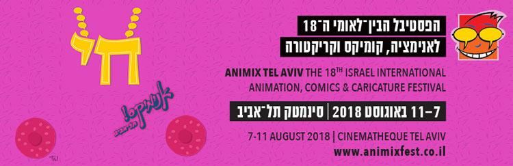 פסטיבל אנימיקס 11-7 באוגוסט