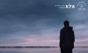 הכנס השנתי להתמודדות עם דיכאון וחרדה במיקוד אבדנות | 24.10