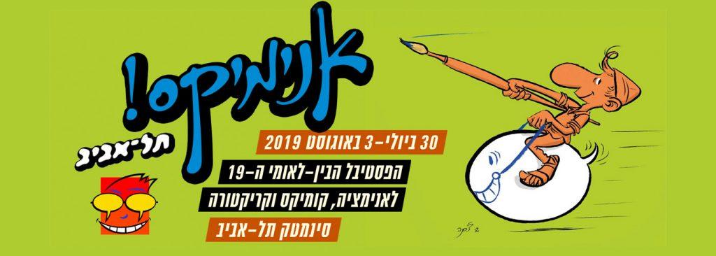 אנימיקס הפסטיבל הבינלאומי לאנימציה קומיקס וקריקטורה
