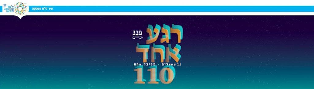 רגע אחד לציון 110 שנים לעיר תל אביב | בניין העירייה, 12.12